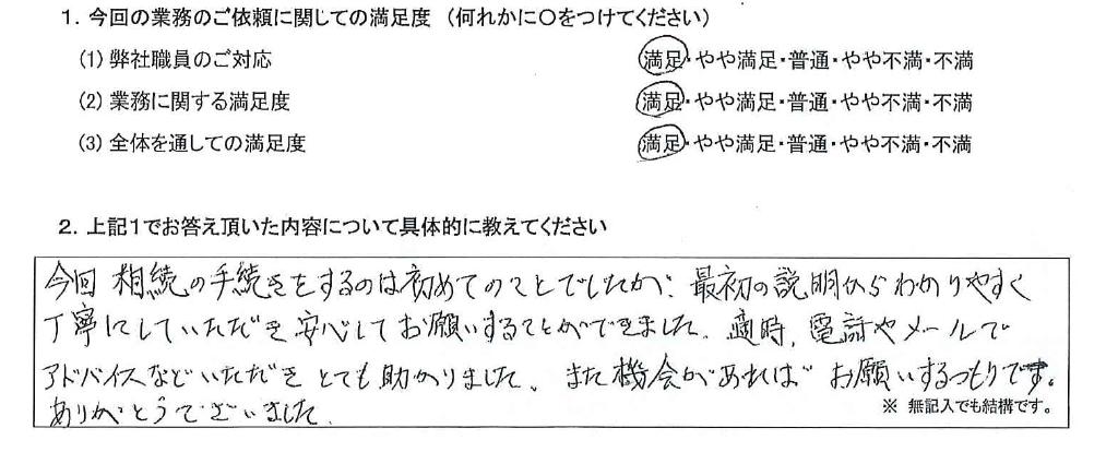 東京 40代・男性(No.622)