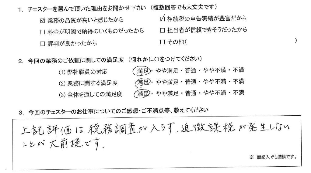 神奈川 60代・男性(No.659)