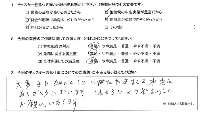 東京 70代・女性(No.716)