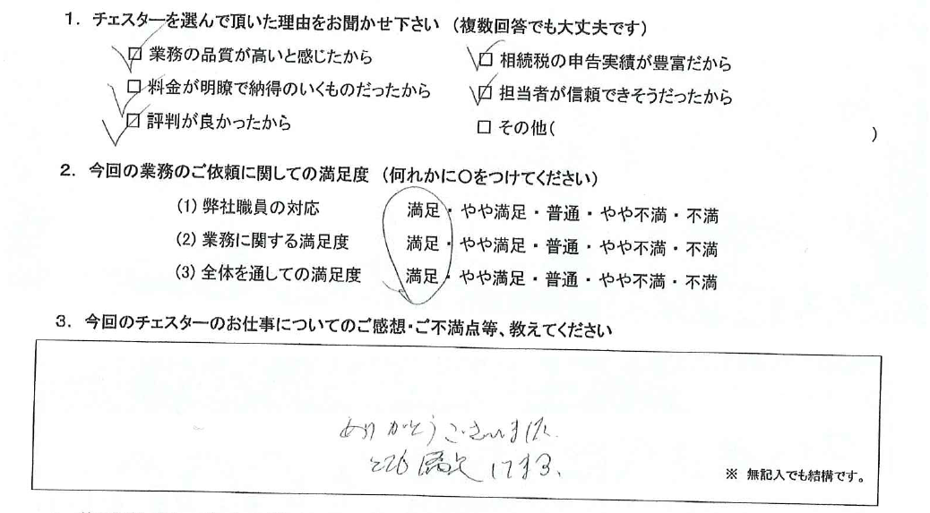 大阪 40代・男性(No.733)