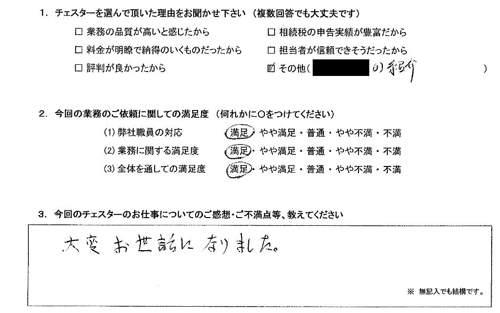 神奈川 50代・男性(No.768)