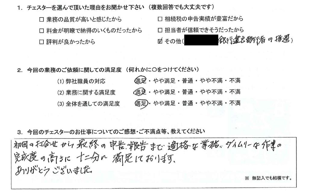 静岡 70代・男性(No.787)