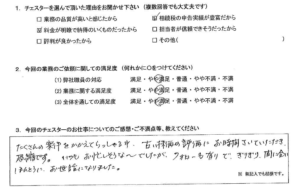 東京 60代・女性(No.808)
