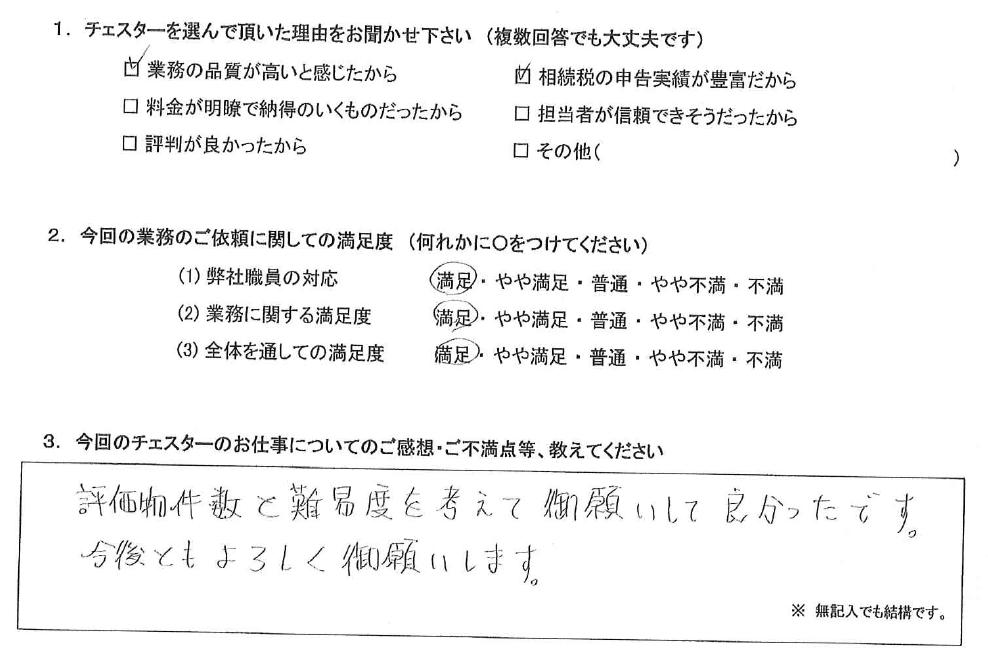 兵庫 60代・男性(No.850)