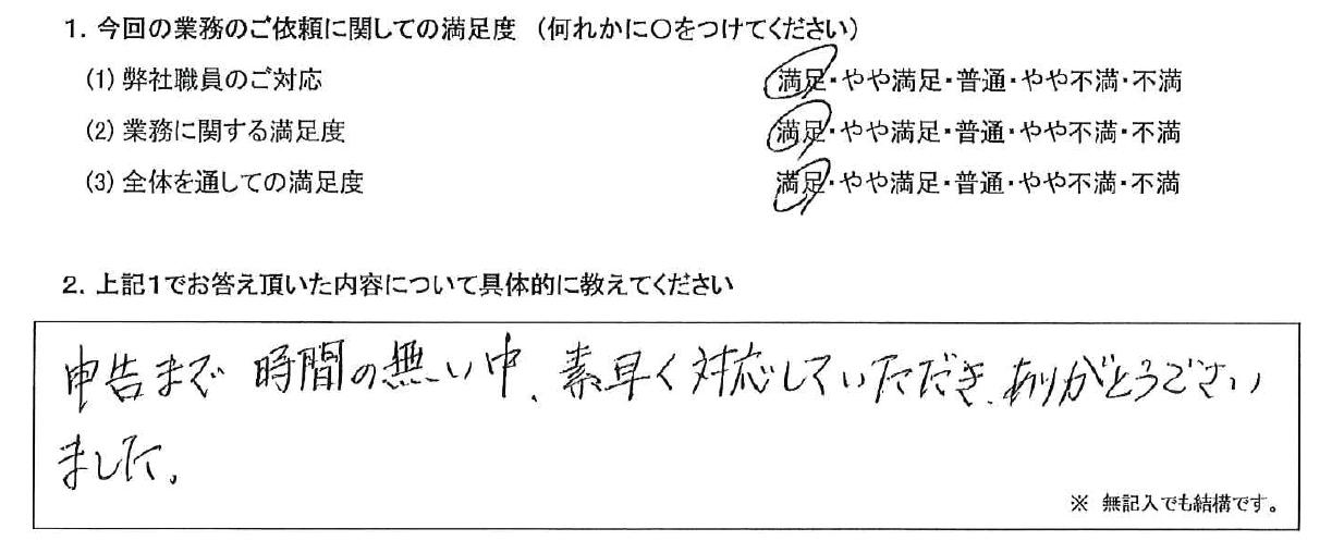 愛知 40代・男性(No.425)