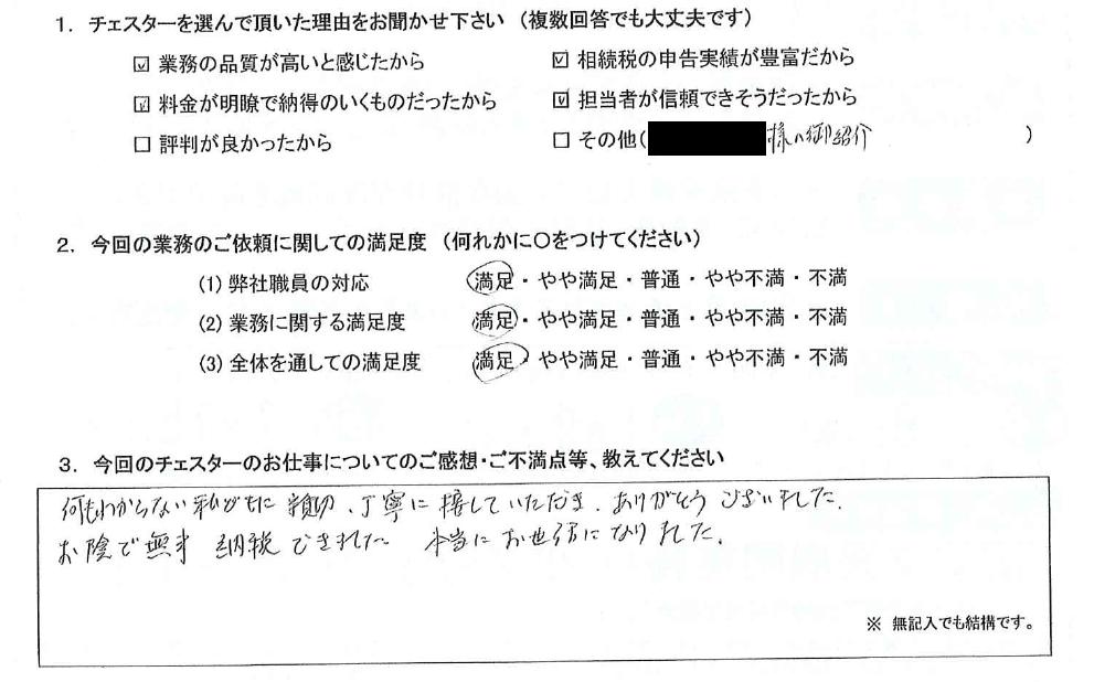 滋賀 60代・女性(No.871)