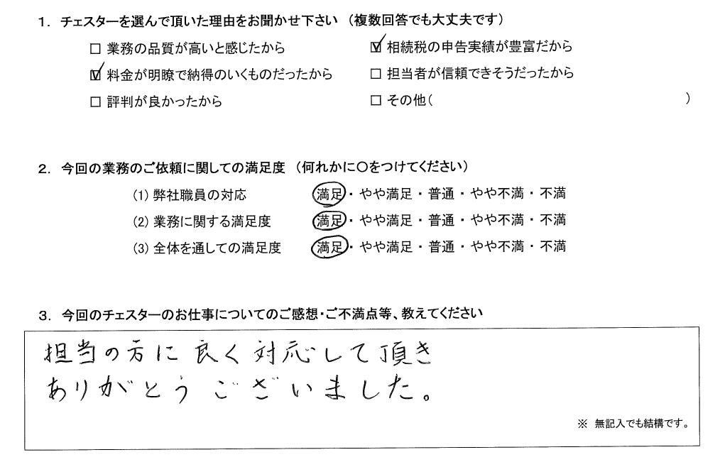 神奈川 50代・男性(No.1066)
