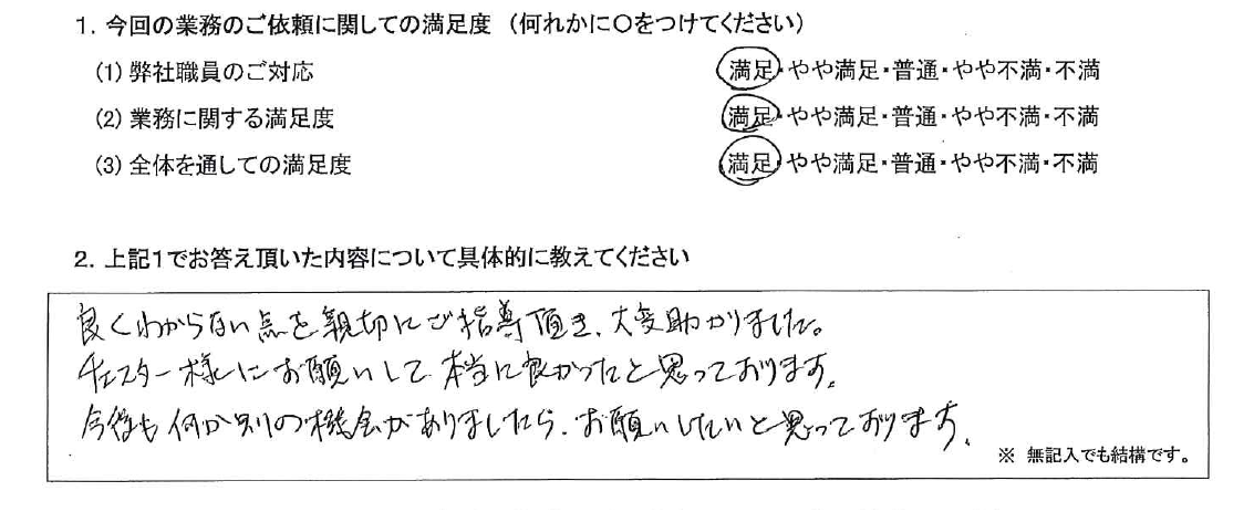 東京 50代・男性(No.511)