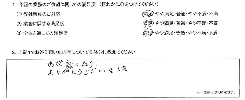 神奈川 80代・男性(No.528)