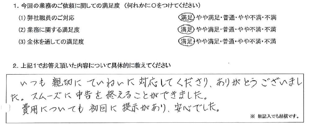 愛知 60代・女性(No.540)