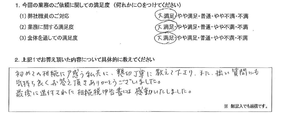 神奈川 60代・女性(No.545)