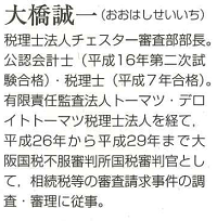 【雑誌】税経通信(2018年1月号)に掲載されました。