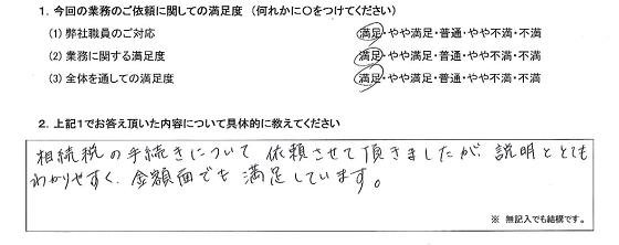 東京 40代・男性(No.265)