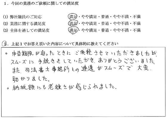 神奈川 50代・男性(No.038)