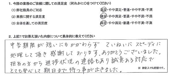 大阪 40代・女性(No.341)