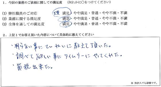 東京 50代・男性(No.102)