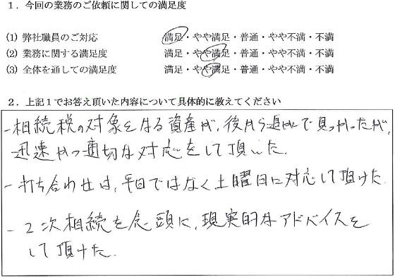 東京 30代・男性(No.044)