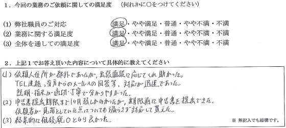 埼玉 50代・男性(No.151)