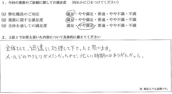 東京 50代・男性(No.152)