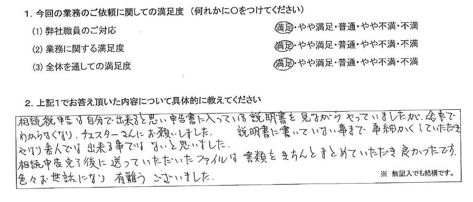 神奈川 50代・女性(No.431)