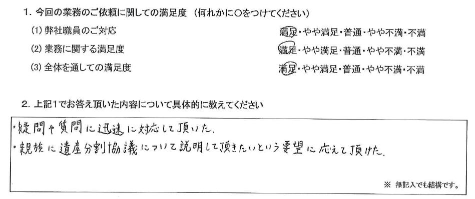 大阪 30代・男性(No.480)
