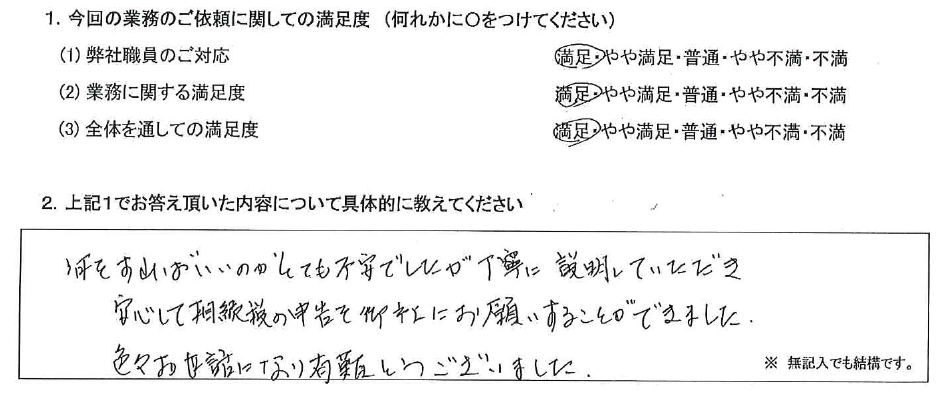 大阪 60代・女性(No.499)