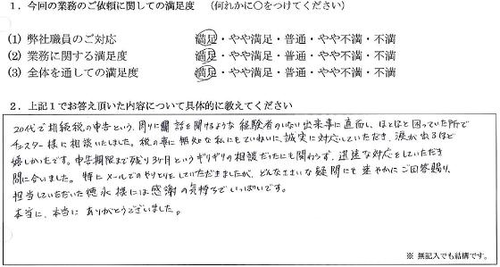 静岡 20代・女性(No.077)