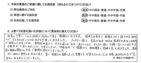 和歌山 50代・女性【大阪事務所】(No.222)