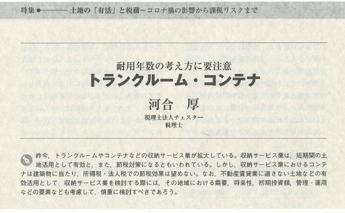 【雑誌】税務弘報(2020年11月号)に掲載されました