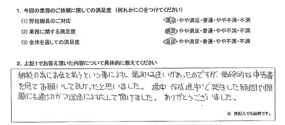 滋賀 60代・男性【大阪事務所】(No.221)