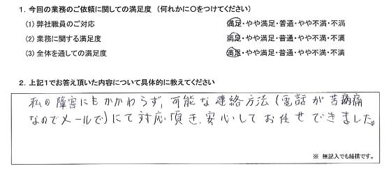 神奈川 50代・男性(No.310)