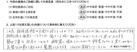 千葉 70代・女性(No.362)