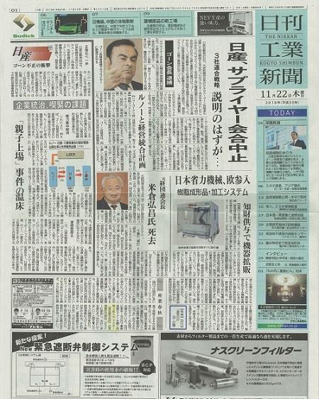 【新聞】日刊工業新聞(2018年11月22日)に掲載されました。