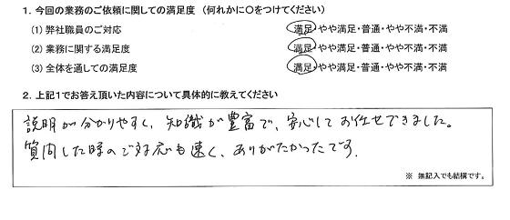 神奈川 60代・女性(No.297)