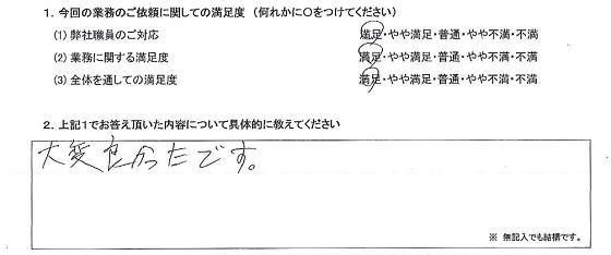 神奈川 50代・男性(No.279)