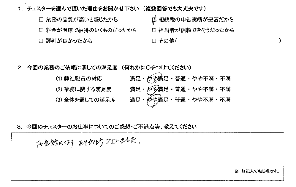 埼玉 50代・女性(No.881)