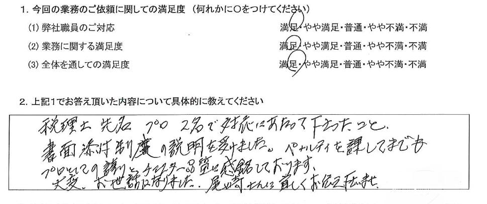 東京 60代・男性(No.484)