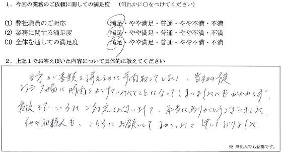 東京 40代・女性(No.110)