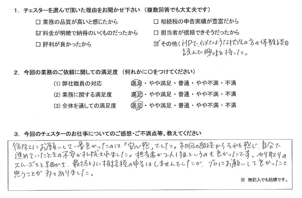 東京 40代・女性(No.1058)