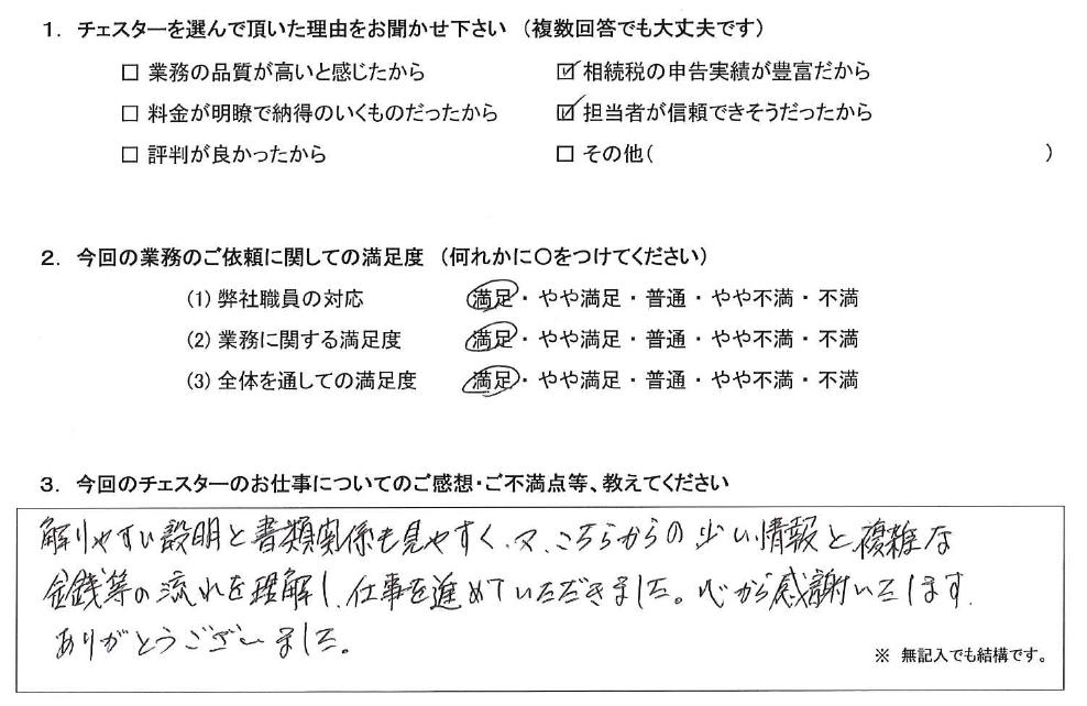 埼玉 60代・男性(No.1086)