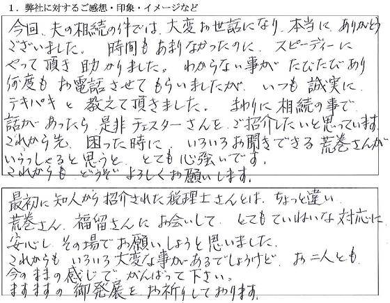 茨城 60代・女性(No.003)