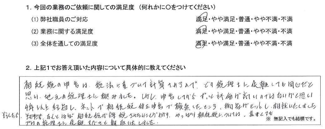栃木 50代・男性(No.448)