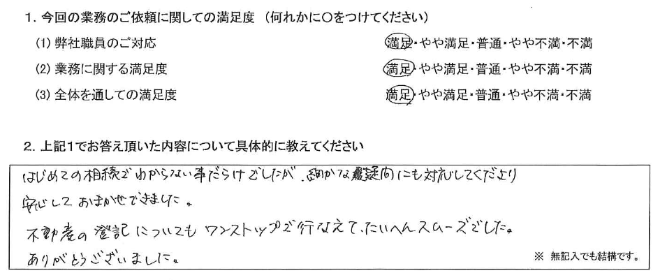 東京 50代・男性(No.463)