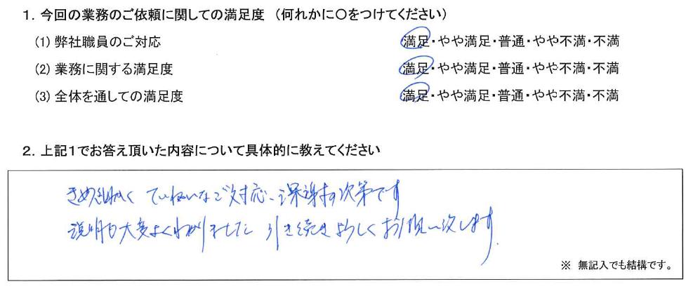 東京 40代・男性(No.473)