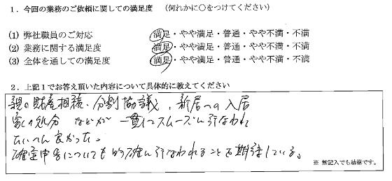 東京 60代・男性(No.213)