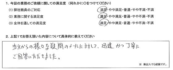 北海道 50代・男性(No.314)