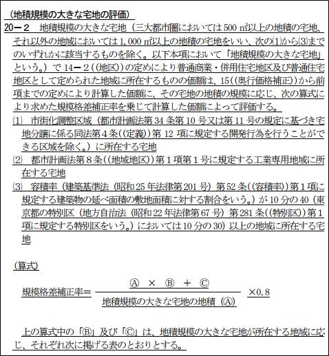 国税庁が広大地の通達改正案でパブリックコメント(意見公募手続)