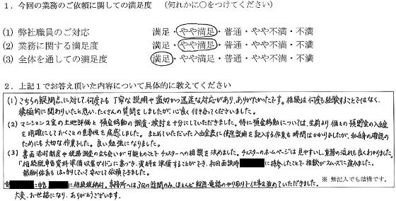 東京 50代・女性(No.116)