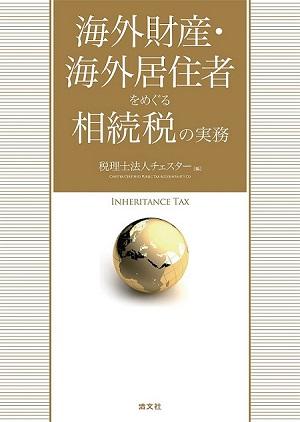 【書籍】『海外財産・海外居住をめぐる相続税の実務』新刊出版のお知らせ
