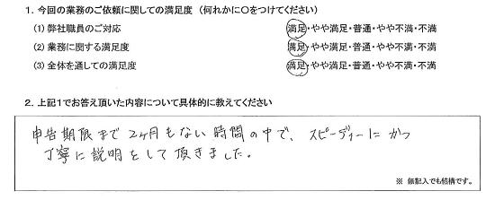 神奈川 50代・女性(No.333)